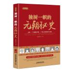 正说中国史:独树一帜的元朝秘史