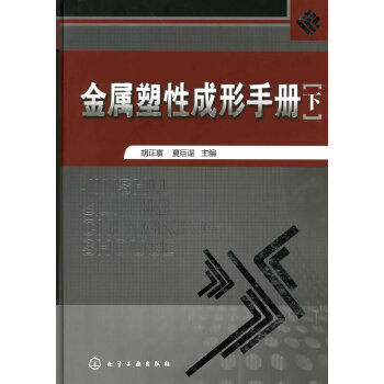 金属塑性成形手册(下)