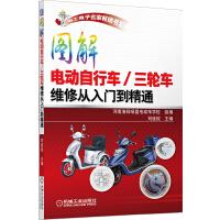 图解电动自行车/三轮车维修从入门到精通
