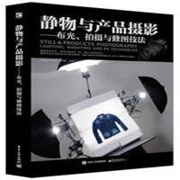 静物与产品摄影-布光.拍摄与维修技法