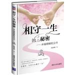 相守一生的秘密——幸福婚姻枕边书