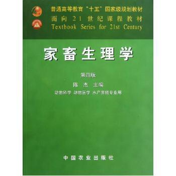《家畜生理学动物科学动物医学水产养殖专业用第4版2