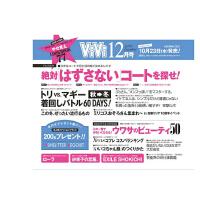 [现货]空运! 日本ViVi 2015年1月 女装潮流杂志 原版杂志
