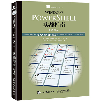 Windows PowerShell实战指南
