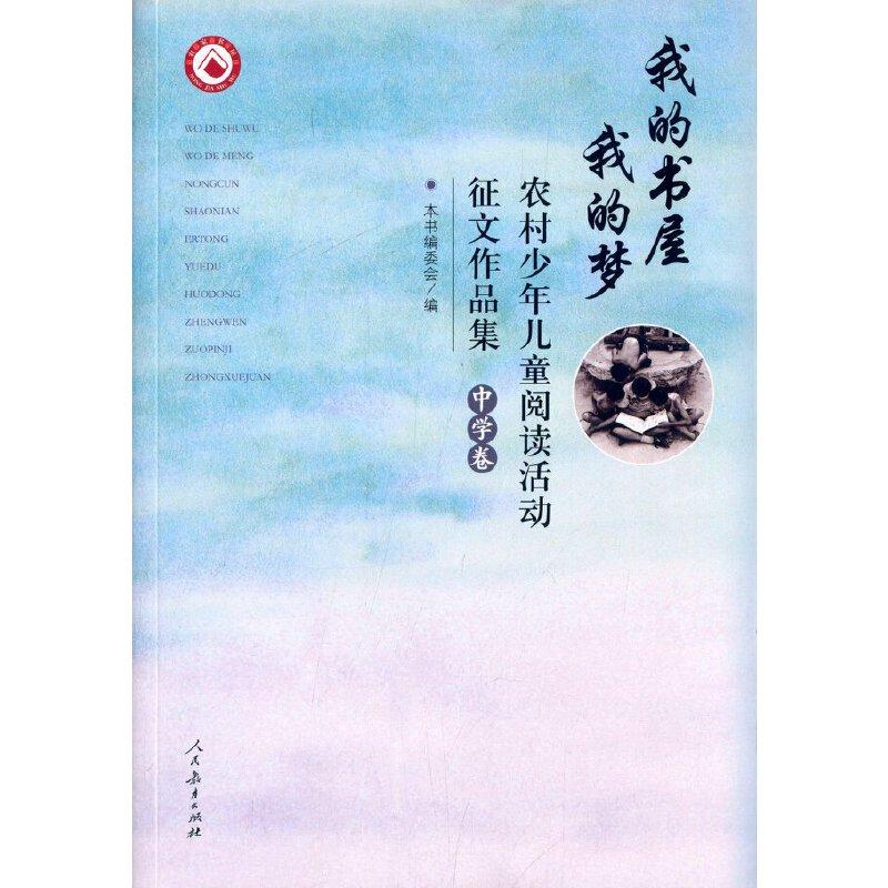 我的书屋 我的梦:农村少年儿童阅读活动征文作品集(中学卷) 【正版