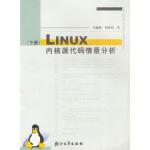 LINUX内核源代码情景分析 下册