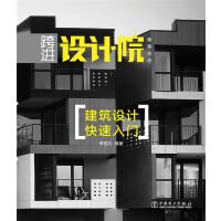 跨进设计院系列丛书 建筑设计快速入门