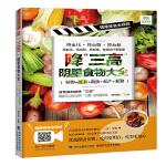 """降""""三高""""明星食物大全(健康美食全视频)"""