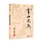 金庸作品集(朗声旧版)(13)-雪山飞狐(全一册)