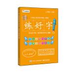 学而思--练好字・小学生语文同步字帖 人教版(三年级)(上册)