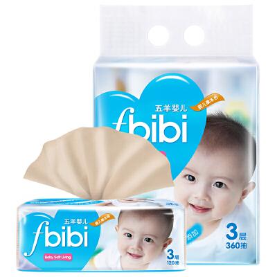 【当当自营】五羊婴儿柔本色抽纸120抽×3包 婴儿纸巾竹浆本色纸