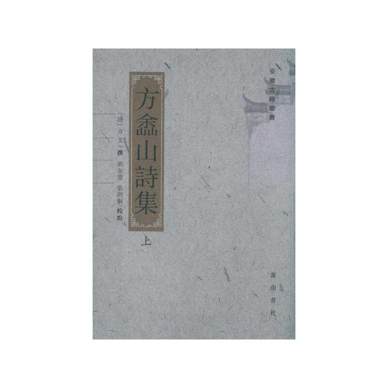 方嵞山诗集(上...