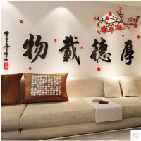 厚德载物 中国风3D水晶 亚克力 立体墙贴 客厅 书房 电视 沙发 背景墙装饰家居