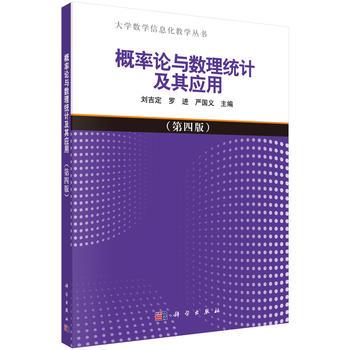 概率论与数理统计及其应用(第四版)