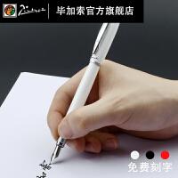毕加索(pimio)钢笔 X15智慧之钥铱金笔/财务笔/美工笔 男女士商务办公 学生书法练字 墨水免费刻字