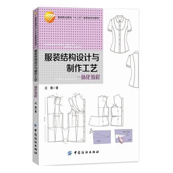 《服装结构设计与制作工艺一体化教程