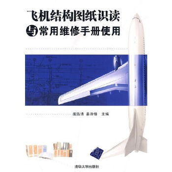 《飞机结构图纸识读与常用维修手册使用》无
