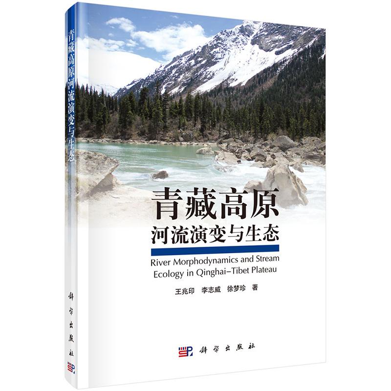 《青藏高原河流演变与生态》(王兆印.)【简介