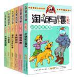 第一辑B6册淘气包马小跳漫画升级版系列儿童书籍9-12岁儿童文学课外书杨红樱的书天真妈妈(漫画升级版)淘气包马小跳