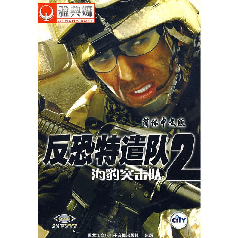 反恐特遣队2:海豹突击队简体中文版(dvd-rom)(攻略)从上海到婺源自由行软件
