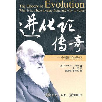 进化论传奇——一个理论的传记