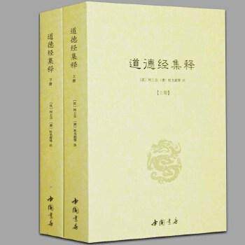 道德经集释(全二册)