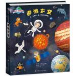 我的第一本探索图册:遨游太空