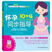 怀孕10*4同步指导