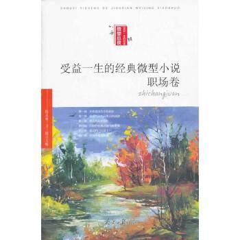 受益一生的经典微型小说(职场卷)