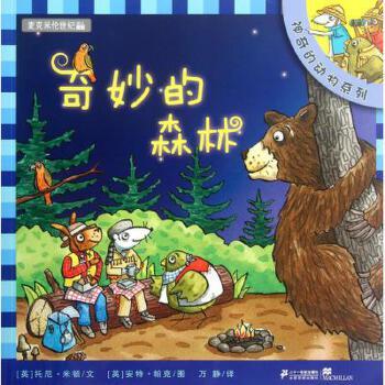 《奇妙的森林/神奇的动物系列/麦克米伦世纪幼儿科普