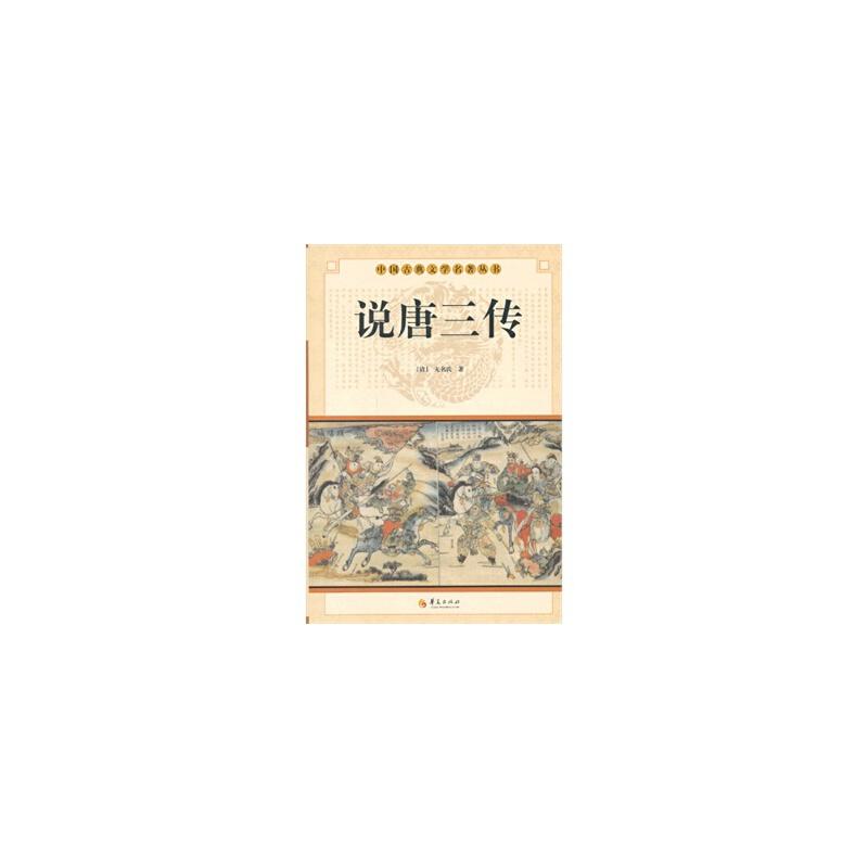 中国古典文学名...