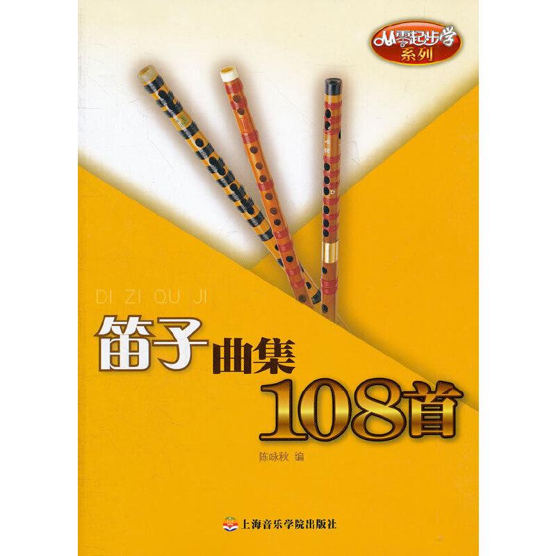 《从零起步学初中笛子108首》(陈咏秋.)曲集的当奴女生图片