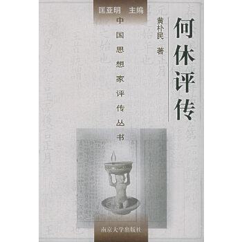 何休评传——中国思想家评传丛书