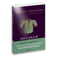 穿绿毛衣的女孩:大屠杀阴影下的生活(继《安妮日记》《穿条纹睡衣的男孩》后,揭露纳粹时期一段不为人知的地下逃生传奇)
