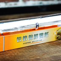 烘培工具 锡纸10米装 锡箔纸铝箔纸烤箱烧烤 10M*30CM盒