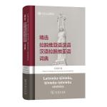 精选拉脱维亚语汉语汉语拉脱维亚语词典