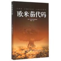 欧米茄代码 (美)马克・阿尔珀特 译者:张兵一 正版书籍
