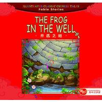 汉英版中华传统经典故事绘本--寓言故事篇:井底之蛙(附拼音)