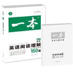 开心教育 第8版一本英语阅读理解150篇 高考 (英语特级教师联合《英语周报》金笔作者等编写)