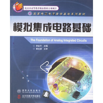 《模拟集成电路基础》(李金平.)【简介