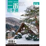 一番日本语(2016.12)(含MP3)(期刊)