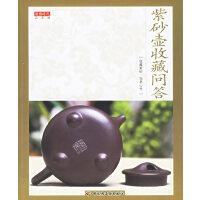 紫砂壶收藏问答――品茶馆