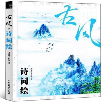 飞乐鸟古风诗词绘创意绘画中国绘画色铅笔画风景山水亭台楼阁绘画畅销