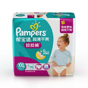 [当当自营]帮宝适 超薄干爽 婴儿拉拉裤 加加大码XXL28片(适合15kg以上)大包装