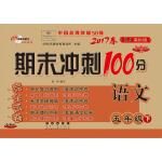 期末冲刺100分语文五年级下17春(RJ版)人教/人课版