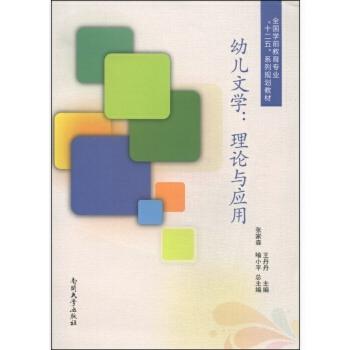 幼儿文学--理论与应用(全国学前教育专业十二五系列规划教材)