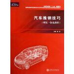 汽车推销技巧(理实一体化教程)(第二版)