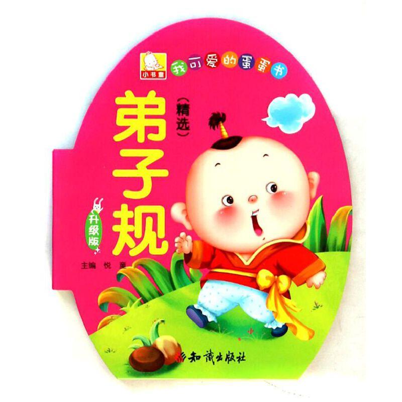 弟子规(精选升级版)/我可爱的蛋蛋书