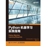 Python机器学习实践指南(电子书)