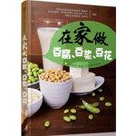 在家做豆腐.豆浆.豆花(汉竹)--一捧豆子一杯水,天天美味不重样